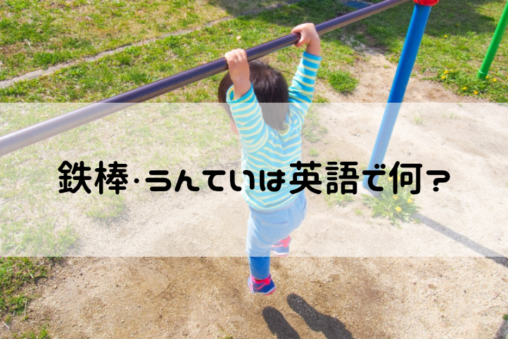 「鉄棒・うんてい」で遊ぶ時の英語フレーズ。前回り・逆上がりは?