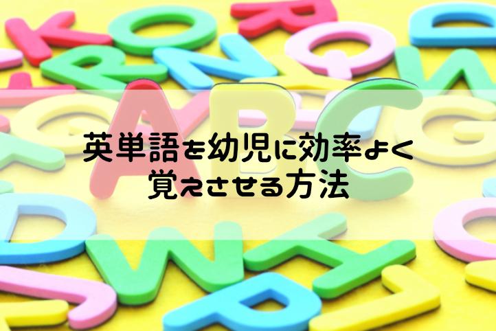 【元小学校教師グランマ直伝】英単語を幼児に効率よく覚えさせる方法
