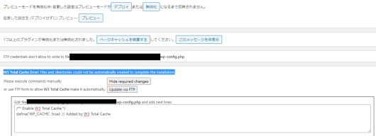 Wordpressでwp-config.phpを編集する方法