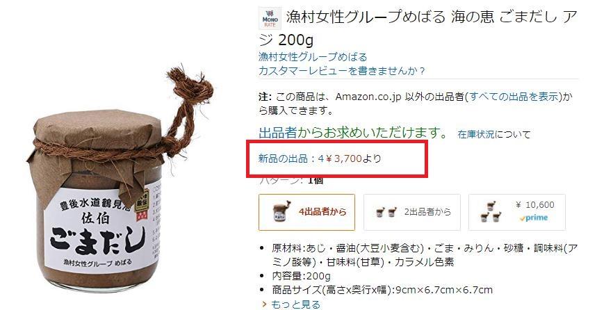 アマゾンの商品ページ