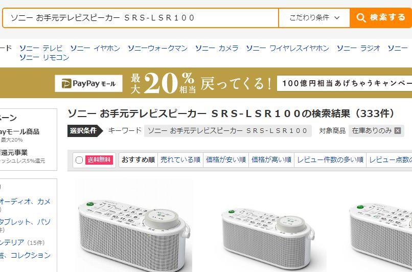 paypay/ペイペイモールの商品検索
