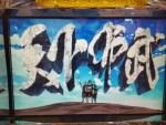 【2ヶ月連続のミリオン目前!?】 『天下布武』でフリーズ引いてついに念願の「極め天下モード」に・・・ 5/30 稼動日記 結果