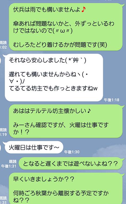 screenshot_20161018-005545