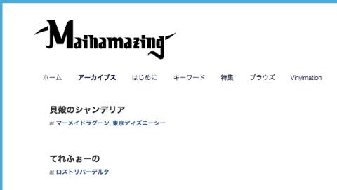 アーカイブス Maihamazing