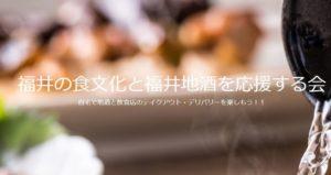 福井の食文化と福井地酒を応援する会 バナー