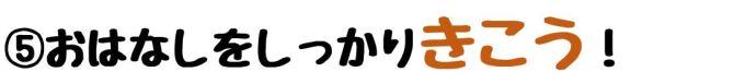 yakusoku5