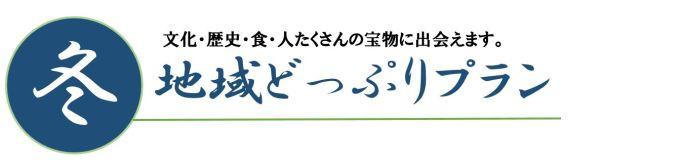 東郷冬ロゴ