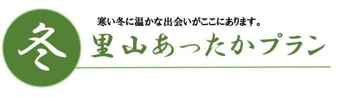 美山冬ロゴ