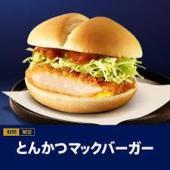 マクドナルドのとんかつマックバーガーがレギュラー化決定!?カロリーは!?