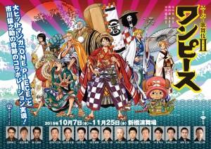 出典 www.kabuki-bito.jp