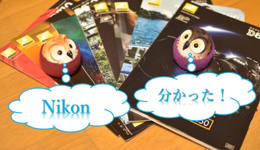[一眼レフ]Nikonのおすすめ探してたら色々分かった・・・