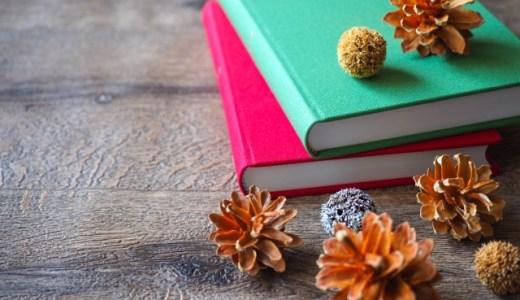 大学生におすすめの本40冊:現役大学生が絶対に読むべき本を厳選
