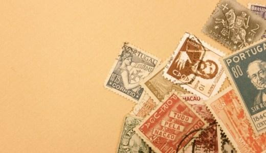 家にある切手を査定・買取するときにおすすめランキング4!家にお宝が眠っている!?