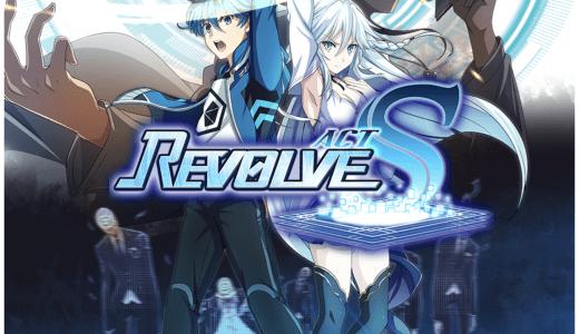 【レビュー】Revolve Act -S-とは?実際にプレイした感想と遊び方、ゲーム内容などをご紹介