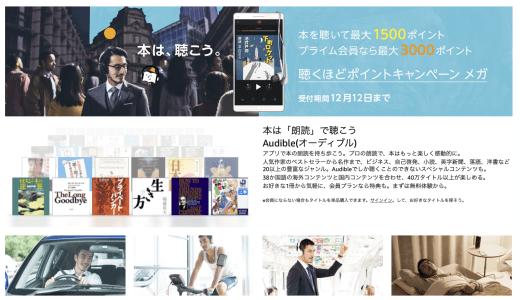 【レビュー】アマゾンのAudible(オーディブル)の無料体験を始めた感想:本を聴くってどういうこと?