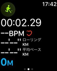運動の記録
