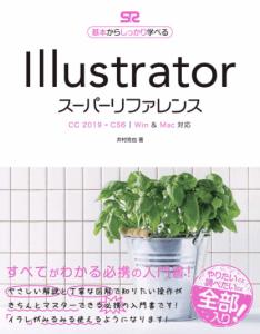 IllustratorスーパーリファレンスCC 2019