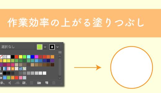 【Illustrator】塗りつぶしのテクニック:作業効率が上がる方法からできないときの対処法まで解説