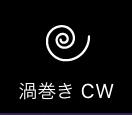 渦巻きCWアイコン