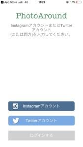 PhotoAroundログイン画面
