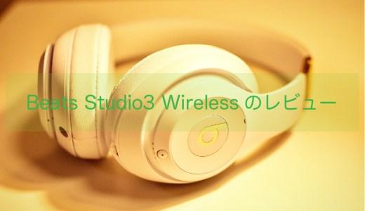 【レビュー】Beats Studio3 Wirelessを実際に使ってみた感想