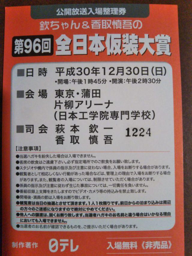 の 2021 大賞 きん ちゃん 仮装