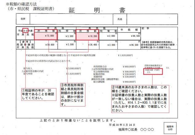 市 福岡 所得 書 証明 所得証明をスムーズに取る方法