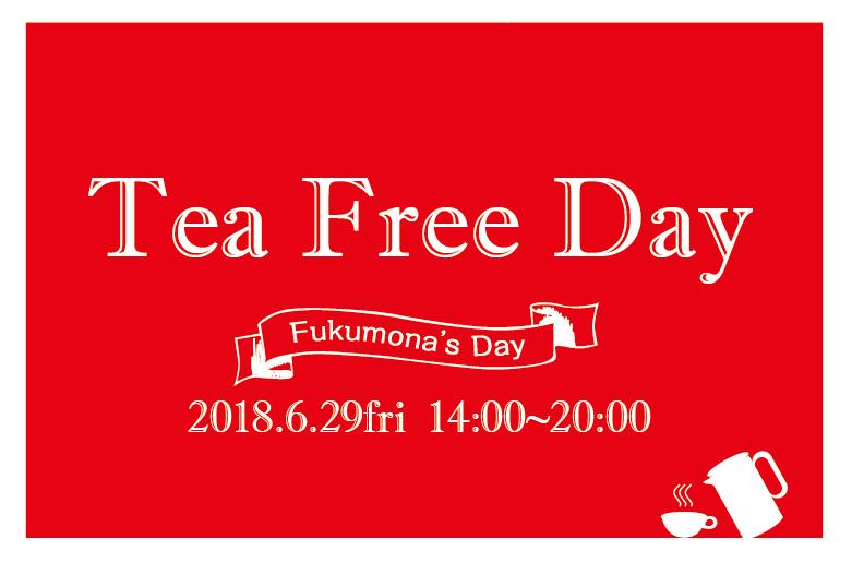 2018 6 29 tea free day 14 00 20 00 フクモナ