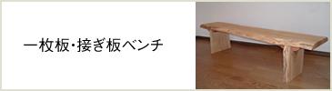 無垢手作りベンチ