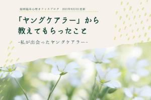 福岡の博多駅近くにある心理カウンセリング専門機関「福岡臨床心理オフィス」の臨床心理士によるブログです