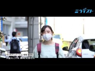 代々木アニメーション学院 福岡校 声優タレント科 濵﨑妃那さん week.1