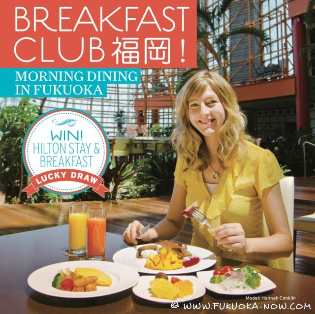 breakfast-club-fukuoka-e1369379009691