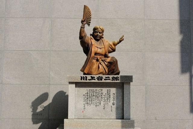 18_Kawakami Otojiro Memorial