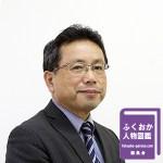 九州経営リスクマネジメント協会 代表  河 津  佑 二