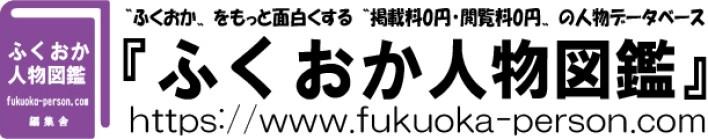 ふくおか人物図鑑ロゴ