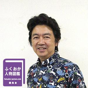 九州大学大学院芸術工学研究院 教授  SDGsデザインユニット長   井上滋樹