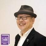 【画像】一般社団法人福岡デザインアクション 専務理事 株式会社インデックスプラス 代表取締役 かねこしんぞう