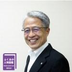 【画像】筑豊電気鉄道株式会社 代表取締役社長 永尾亮二