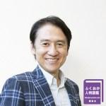 【画像】ONE・福岡株式会社 代表取締役 武内和久