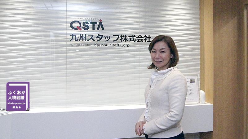 【画像】九州スタッフ株式会社 代表取締役社長 大霜彰子