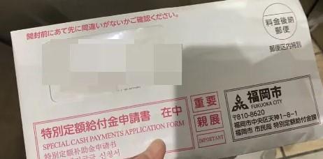 福岡市給付金申請書いまだ届かず。マイナンバー申請の振り込みは?