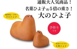 名菓ひよこ饅頭