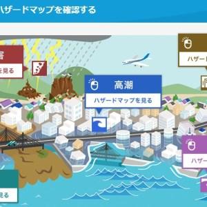 福岡市総合ハザードマップ