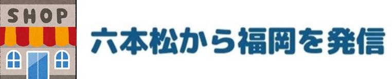 六本松から福岡を発信