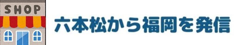六本松から福岡の情報発信!!