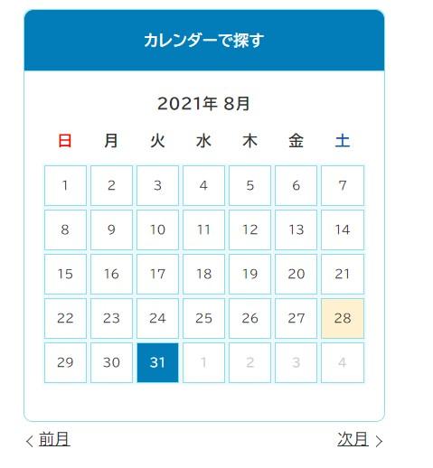 福岡市ワクチン空き情報