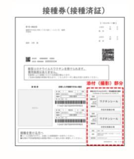 接種券(接種済証)または接種記録書