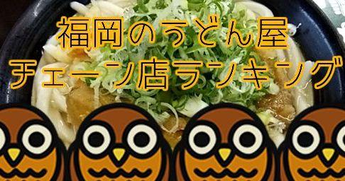 fukuoka_udon_comparison