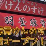 hisayama-kennosuke-open