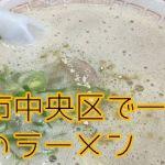 ramen-ranking-fukuoka-cyuuou